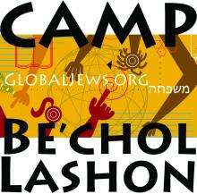 Camp Be'chol Lashon